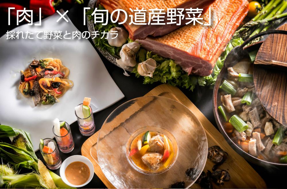 肉×旬の道産野菜~採れたて野菜と肉のチカラ