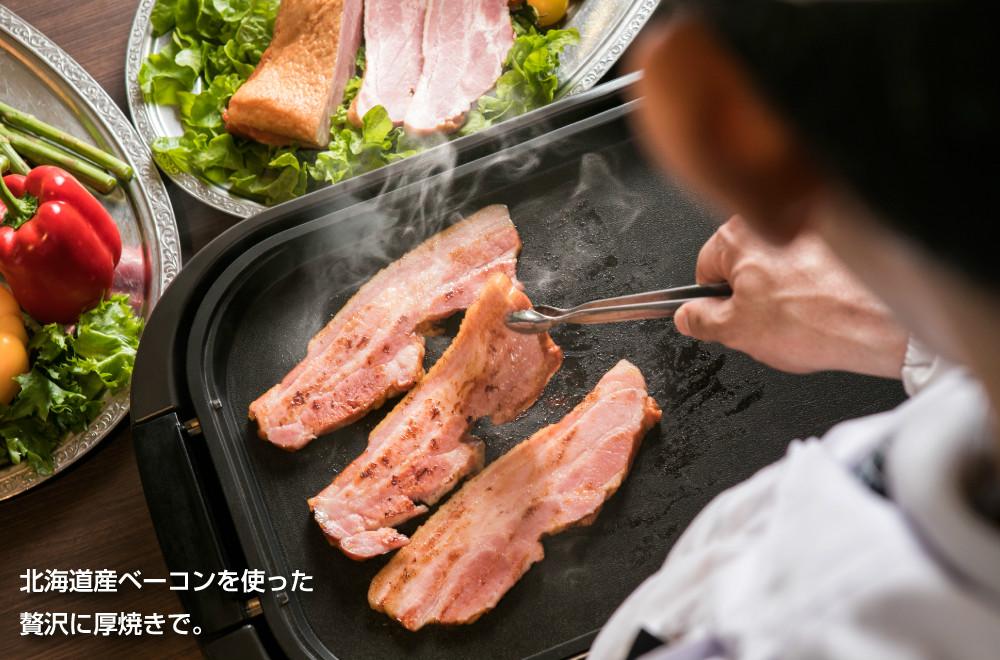 北海道産ベーコンを使って、贅沢に厚焼きで
