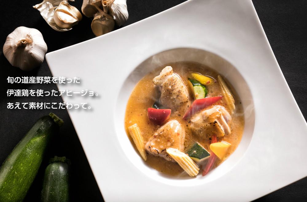 旬の道産野菜と伊達鶏を使ったアヒージョ。あえて素材にこだわって。