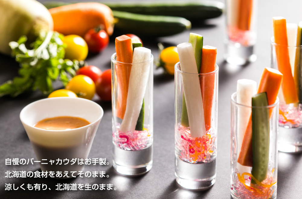 自慢のお手製バーニャカウダ。北海道の食材をあえてそのまま。涼しくもあり、北海道を生のまま。