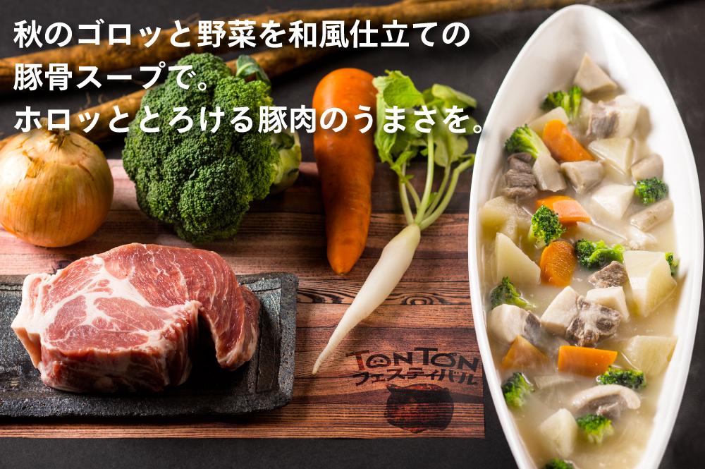 秋のゴロっと野菜を和風仕立ての豚骨スープで。ホロッととろける豚肉のうまさを。
