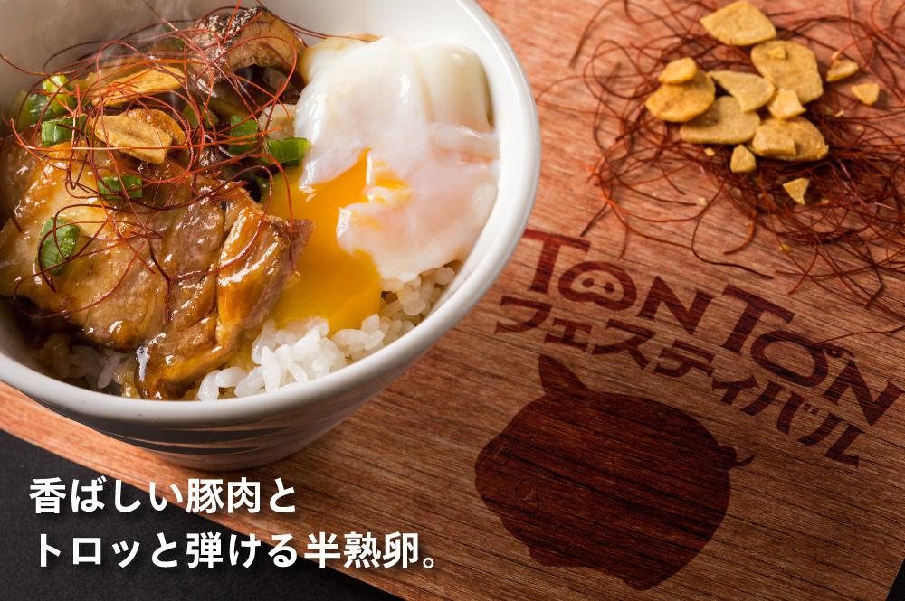 香ばしい豚肉とトロッと弾ける半熟卵